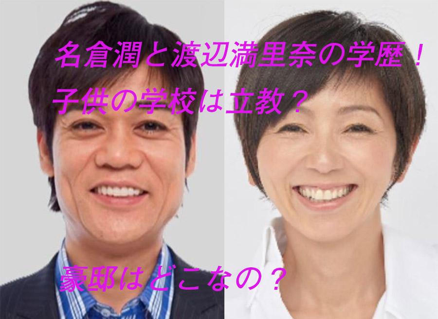 妻 名倉 名倉潤 結婚16周年で妻・渡辺満里奈に感謝の思い