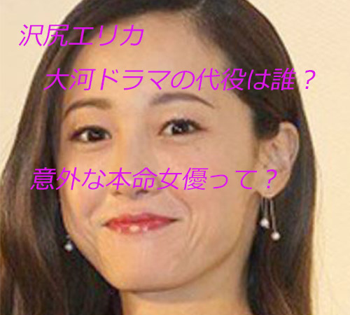 大河 ドラマ 沢尻 エリカ 代役
