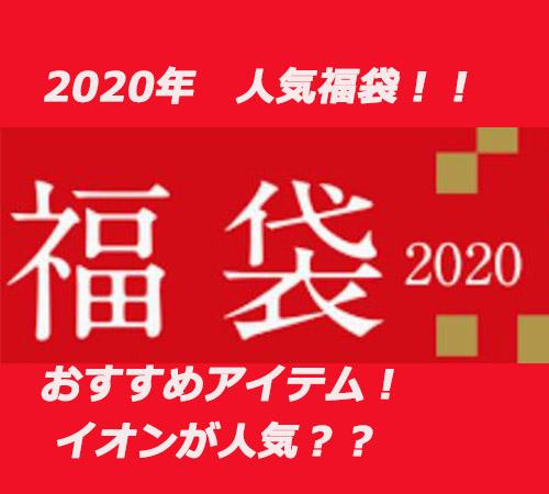 福袋 2020 おすすめ